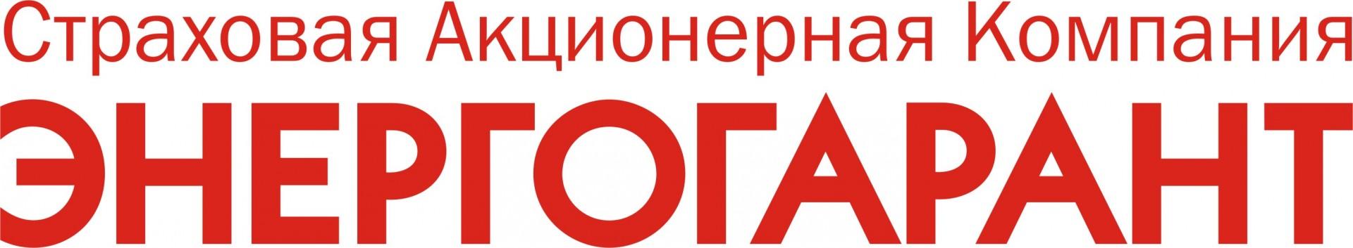 ПАО «Страховая акционерная компания «Энергогарант» Столичный филиал