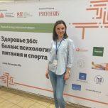 I Международный форум «Здоровье 360: баланс психологии, питания и спорта»