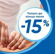 Скидка 15% на антицеллюлитный массаж в «Медисе»